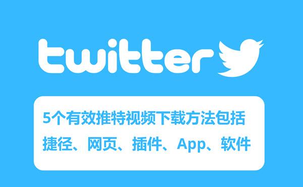 推特视频下载